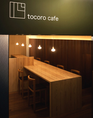 tocoro cafe(カフェ)/ 東京都世田谷区 03-3795-1056
