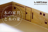 woodharz.jpg